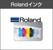 Rolandインク